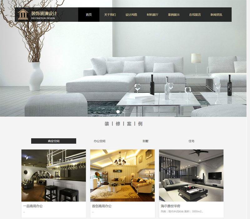 建筑装饰公司网站建设模板...