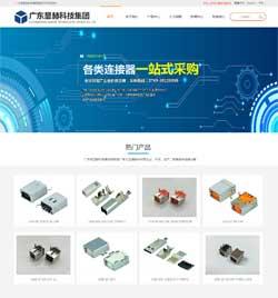 电子产品科技集团公司网站